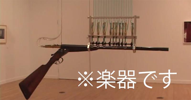 散弾銃を加工して作られた自動演奏フルート