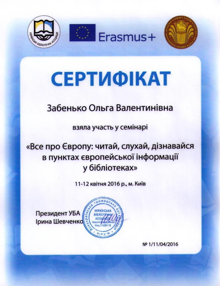 Сертифікат УБА