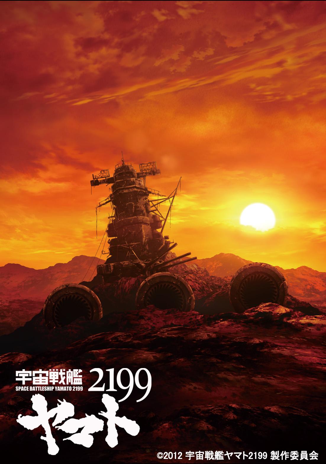 宇宙戦艦ヤマト2199の画像 p1_8