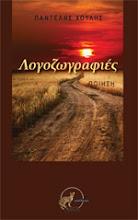 ΠΟΙΗΤΙΚΗ ΣΥΛΛΟΓΗ - ΛΟΓΟΖΩΓΡΑΦΙΕΣ