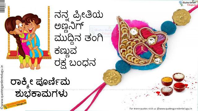 Best kannada Rakshabandhan rakhi quotes sms wallpapers wishes greetins