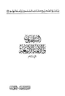 حمل كتاب السلفيون والأئمة الأربعة - عبد الرحمان عبد الخالق