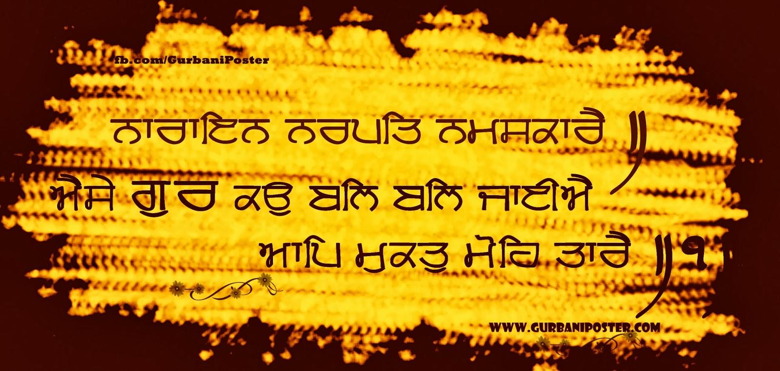 guru granth sahib ji hd wallpapers wwwimgkidcom the