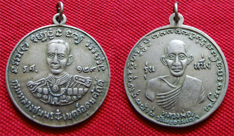 เหรียญหลวงปู่ศุข ด้านหลังรูปกรมหลวงชุมพรรุ่นหนึ่ง ร.ศ.129
