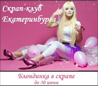 """+++Задание """"Блондинка в скрапе"""" 30/06"""