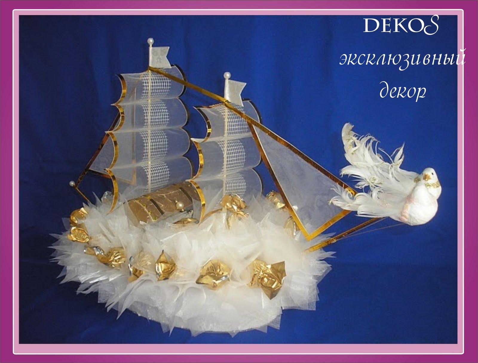 Корабль подарок на свадьбу своими руками