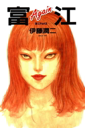 Tomie: Again
