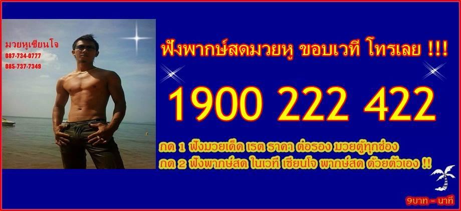 1900-222-422  สายด่วน ฟังพากษ์มวยหู