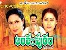 Anthahpuram Telugu Daily Serial Online