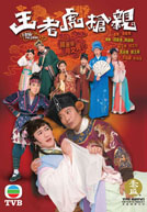 Phim Vương Lão Hổ Cướp Vợ | Hồng Kông