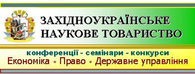 """""""Західноукраїнське наукове товариство"""""""