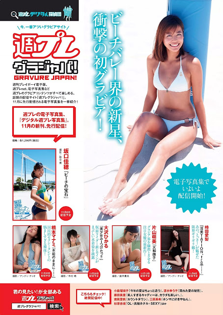 Sakaguchi Kaho 坂口佳穂 The New Heroine Of Beach Volleyball 5