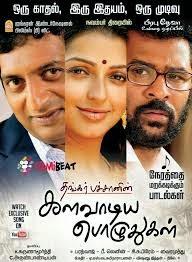 [MP3] Kalavadiya Pozhudhugal (2014) Tamil Audio Download