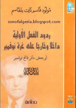 مراجع متنوعة 24-03-2011%2B11-57-45