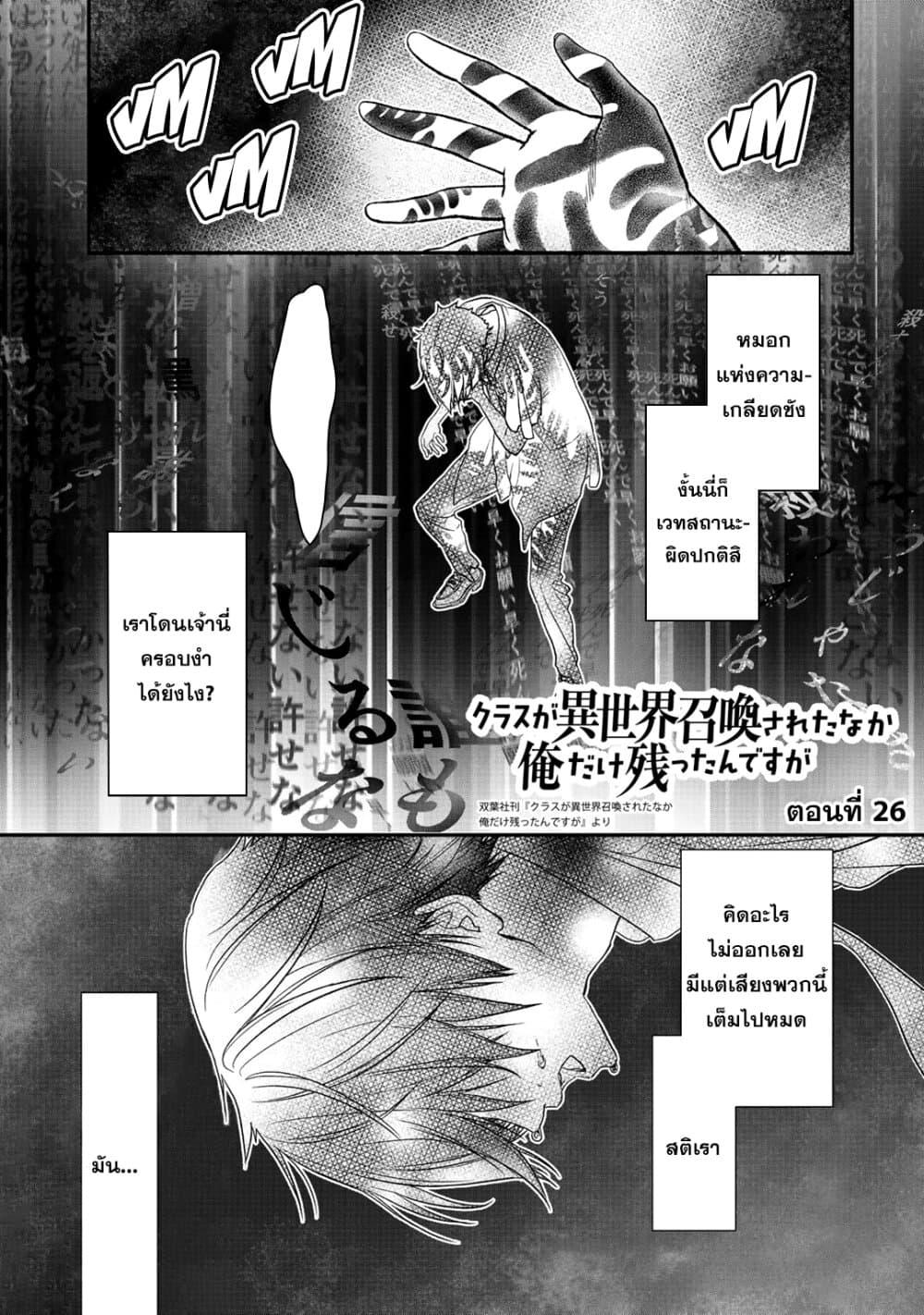 Class ga Isekai Shoukan sareta Naka Ore dake Nokotta n desu ga-ตอนที่ 26
