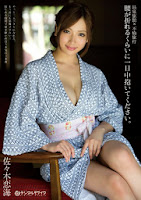 SMT-015 Sasaki Kikoiumi 温泉旅館×不倫旅行 腰が折れるくらいに一日中抱いてください。 佐々木恋海 Sasaki Reuna
