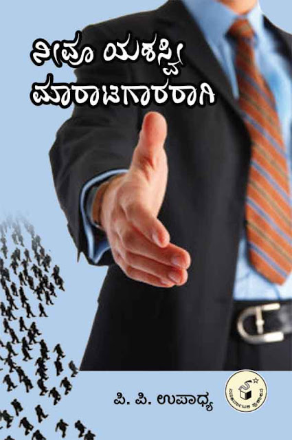 http://www.navakarnataka.com/neevu-yashasvi-maaratagararagi