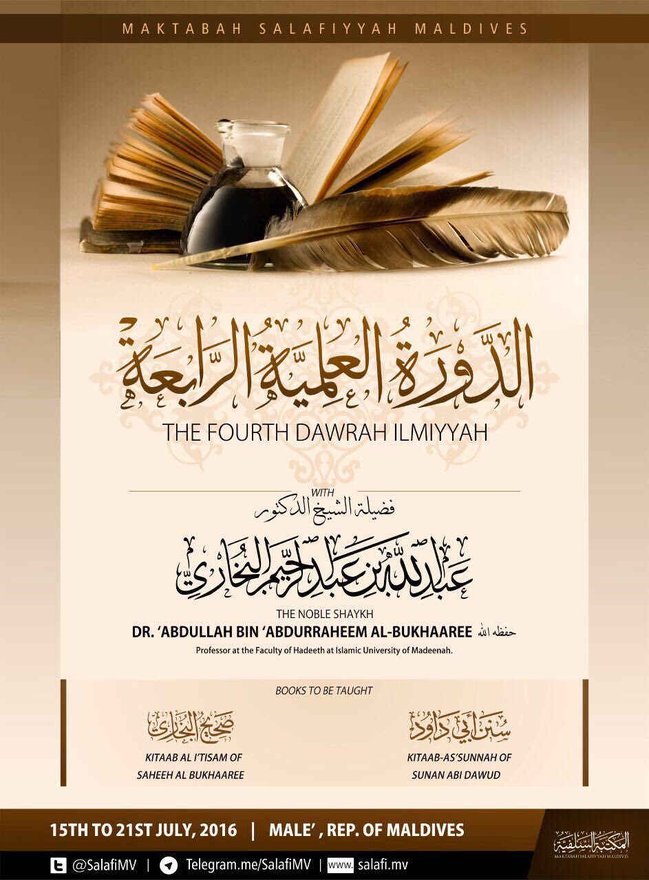 Dawrah with Shaykh Dr.Abdullah Al Bukharee حفظه الله from July 15-21 2016.