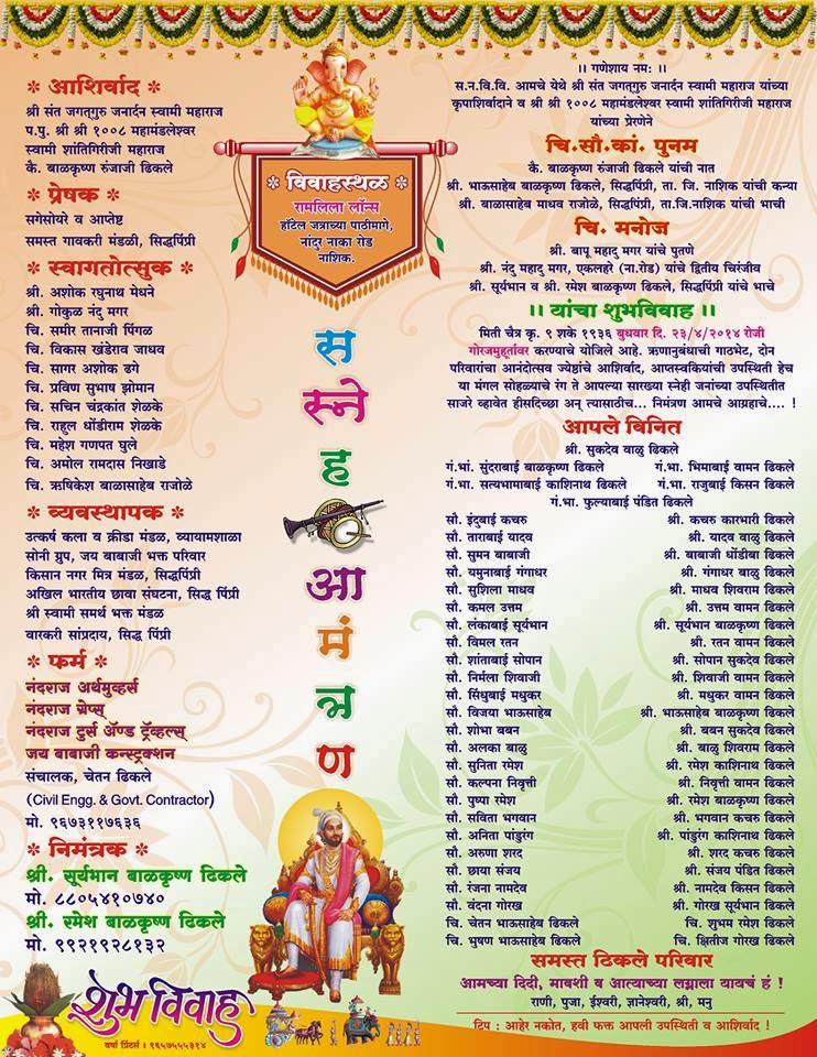 लग्नाची पत्रिका लग्नपत्रिका Marathi Marriage Cards Designs - Marathi Kavita SMS Jokes Ukhane ...