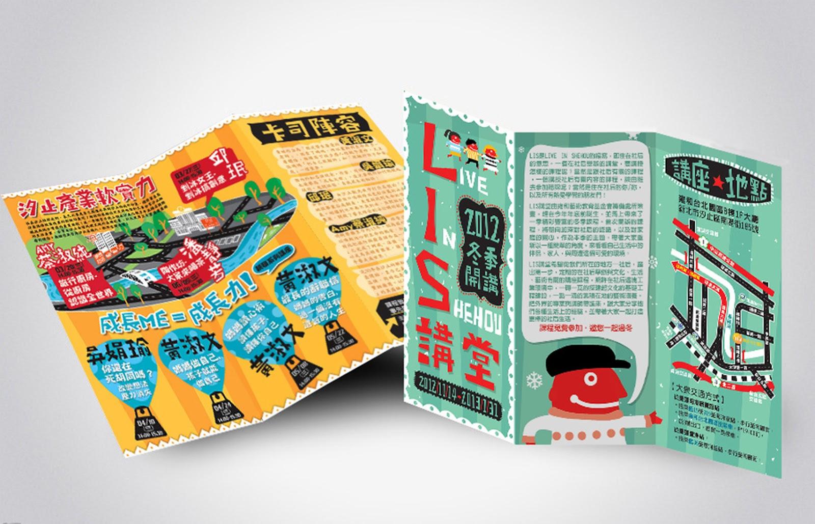 雍和藝術教育基金會籌備處 LIS講堂DM設計 by MUMULab.com