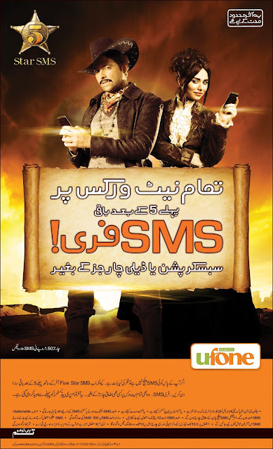 Ufone five star SMS offer