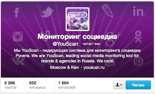 Наши примеры- Twitter