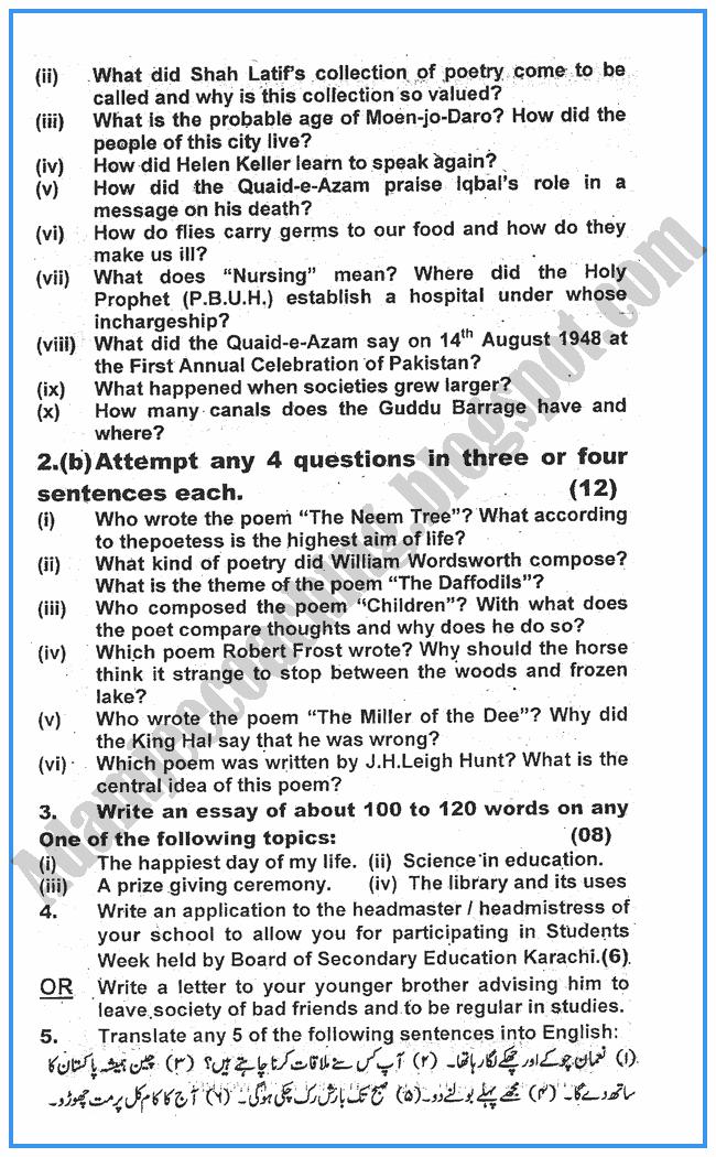 IX English Past Year Paper - 2014