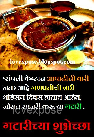 Gatari marathi wishes