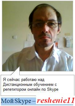 Репетитор Алексей Эдуардович - учитель математики, английского языка и физики in English