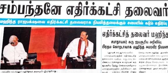 News paper in Sri Lanka : 19-12-2018