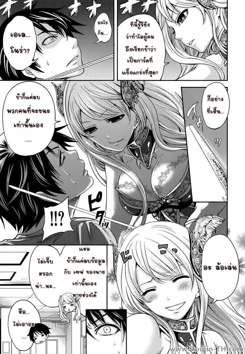 เอเลน่า แอดวานซ์ - หน้า 10
