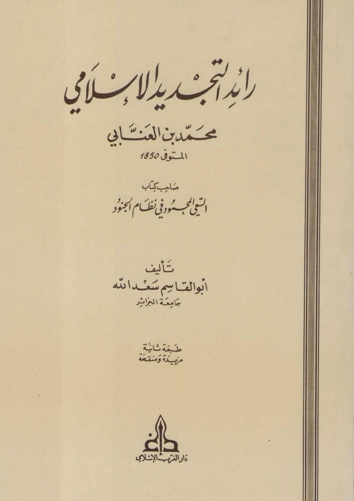 رائد التجديد الإسلامي محمد بن العنابي المتوفي 1850 لـ أبو القاسم سعد الله