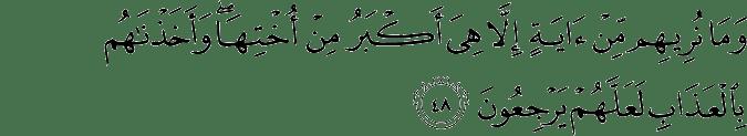 Surat Az-Zukhruf Ayat 48