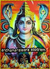 Telugu pdf stotram in ardhanarishwara
