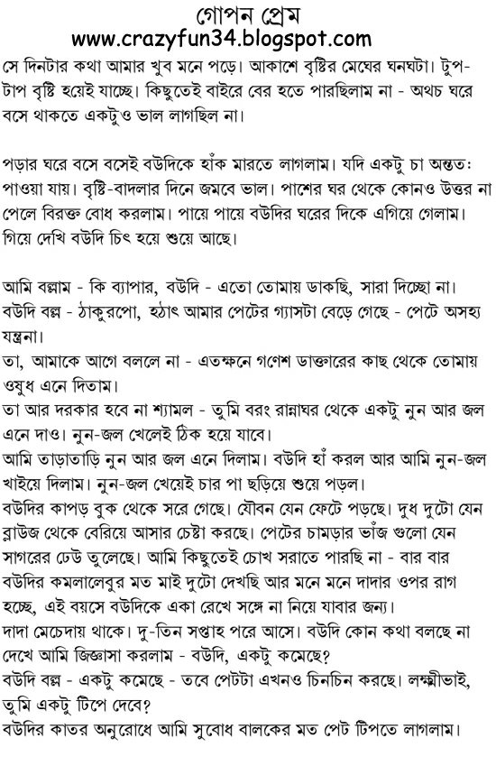 bengali-sex-chat