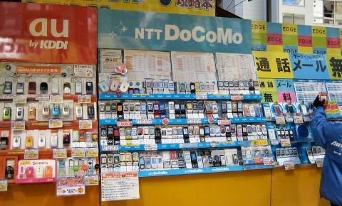 Mundo japon telefonos moviles japoneses for No puedo entrar en bankia oficina internet