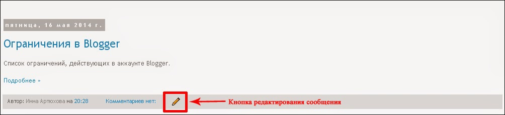 Редактирование сообщения