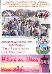 """ΑΦΙΣΑ Ε.Ν.Ε """"Ιθάκη"""" 2016-2017"""