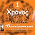 To Diasimes.net έκλεισε 1 χρόνο ζωής! Γιορτάζει και αλλάζει!