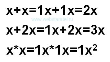 Буквы с числами. Один икс плюс один икс равно два икс. Математика для блондинок.