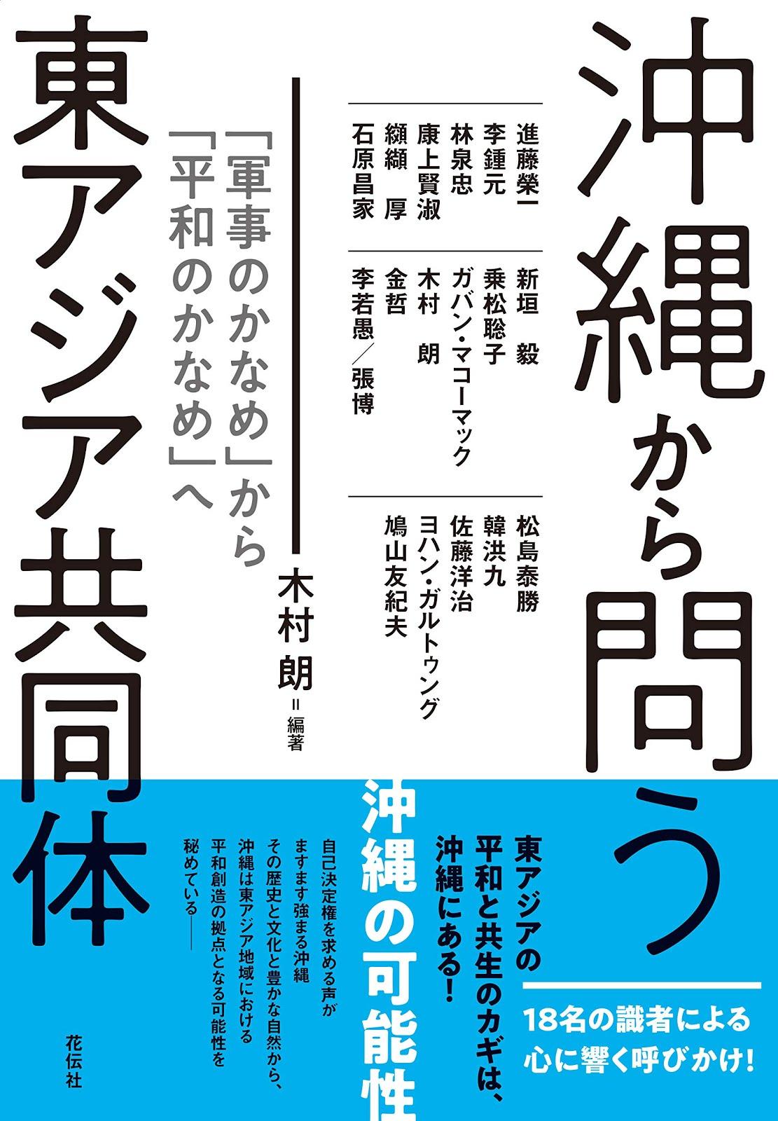 花伝社『沖縄から問う東アジア共同体』