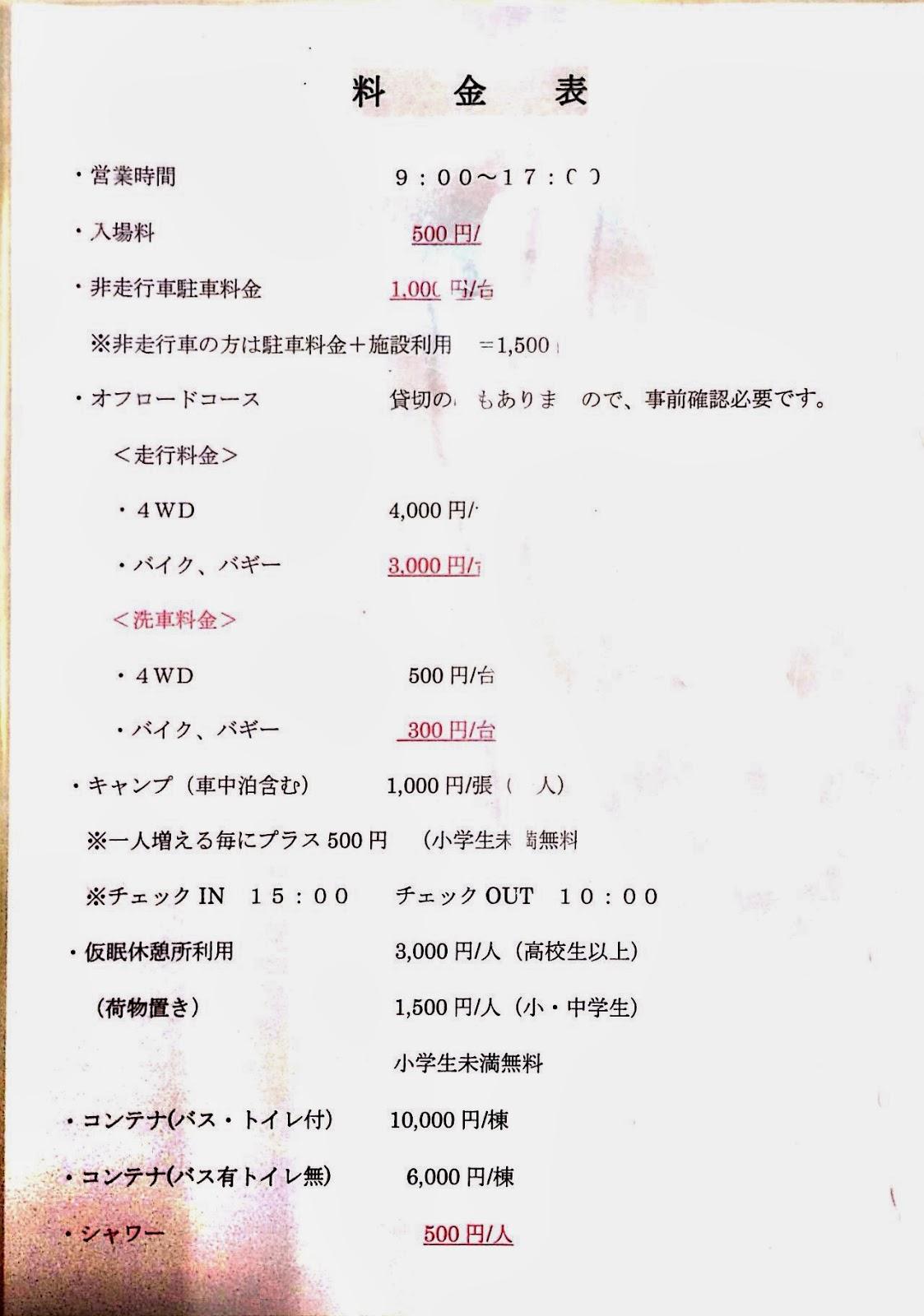 勝浦MMP料金表