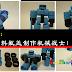 DIY教程: 塑料瓶盖制作机械战士!