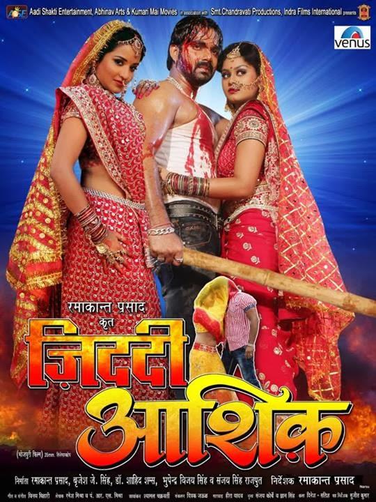 Ziddi Aashiq Bhojpuri Movie First Look Poster