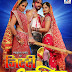 Ziddi Aashiq Bhojpuri Movie First Look Poster