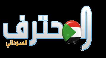 المحترف السوداني - شروحات برامج و سيو والربح من الانترنت