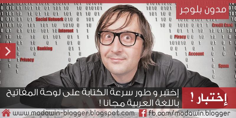 إختبر و طور سرعة الكتابة على الكيبورد باللغة العربية و مجانا !
