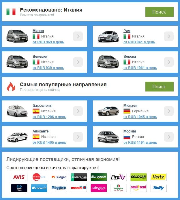 Бронировать аренду машины онлайн и экономить до 11% - рекомендуемые и самые популярные направления