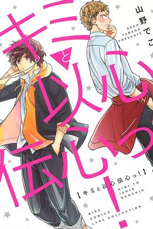 Kimi to Ishin Denshin! Manga