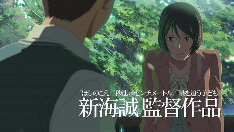 Primer trailer para The Garden of Words (Kotonoha no Niwa)
